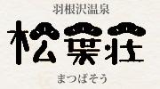山形県最上郡 羽根沢温泉 松葉荘